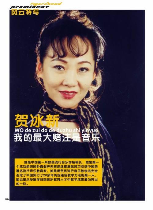 中国大反派张春登上《风云人物》周刊 - 田金双 - 田金双的娱乐私塾