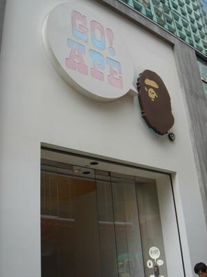 GO,香港 APE - 独孤寻欢 - 独孤寻欢