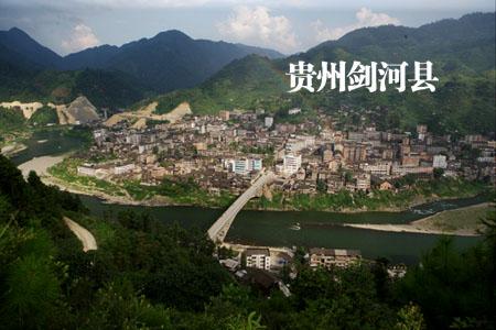 老县城 新县城-贵州剑河县 - 华夏地理 - 华夏地理的博客