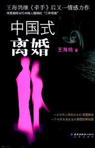 长篇小说《中国式离婚》 - 王海鸰 - 王海鸰的博客