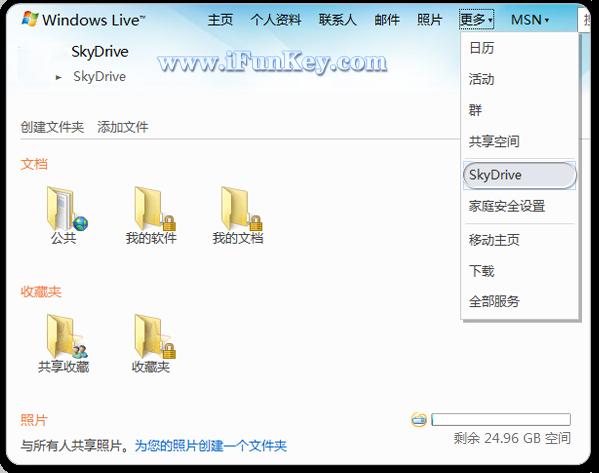 [免费图床]SkyDrive – 最稳定的外链图床,无流量限制 - Masstone——麦思多恩 - Masstone——麦思多恩的博客