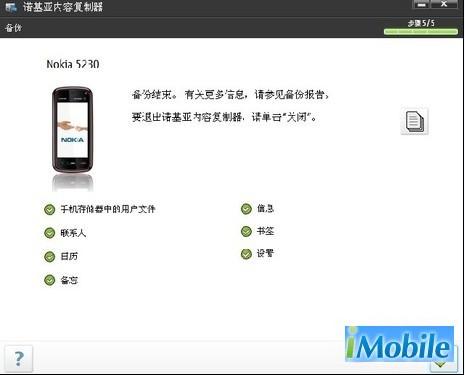 诺基亚e71刷机软件_手机店专业刷机软件【相关词_ 凤凰刷机软件】_捏游