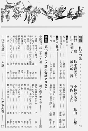 三本日文期刊介绍中国现代诗 - 杨克 - 杨克博客