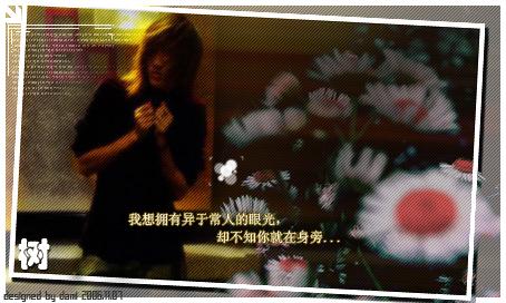 """谎言的世界 - ∝刺青→SKY - .._м`﹣悪魔"""".老男棱の家"""