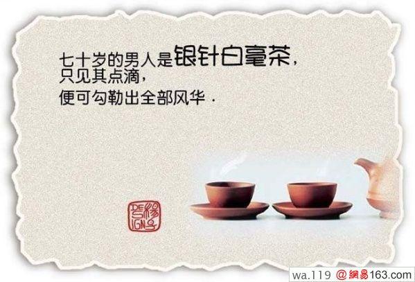 懂得品茶 懂得品人 - 我知你行 - 我知你行