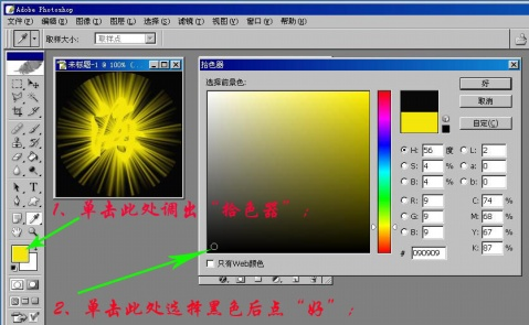 PS+IR制作闪光字 - 沧海飞鹰 - .