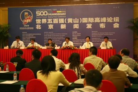 500强国际高峰论坛组委会在京召开第三次新闻发布会 - 古树 - 王平的博客