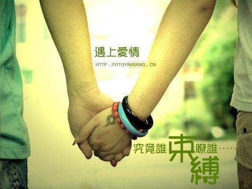 一个成熟爱情必经的四个阶段 - 茶米 - 。执 子 之 手 。与 子 偕 老 。