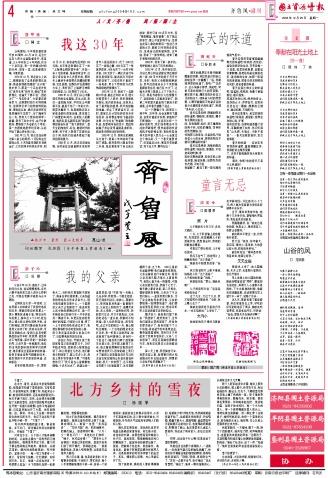 齐鲁风20081229见报稿 - qilufeng2004 - qilufeng2004的博客