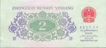 最新的第6套人民币 - 性善芷水 - ha1586 的博客