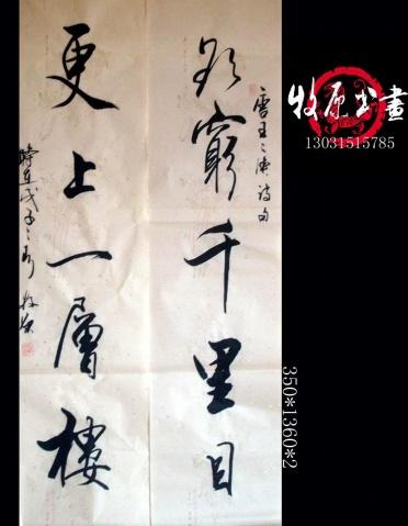牧原书法(行书) - 牧原易艺 - 中国牧原道学文化网  中国牧原书画艺术网