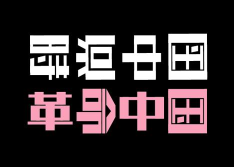 反时尚 - 徐欢 - hsuhuan