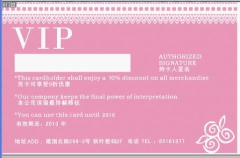 那么好看的VIP 卡~你们想不想要一张? - ★sweet-moe ★  - sweet-moe的博客