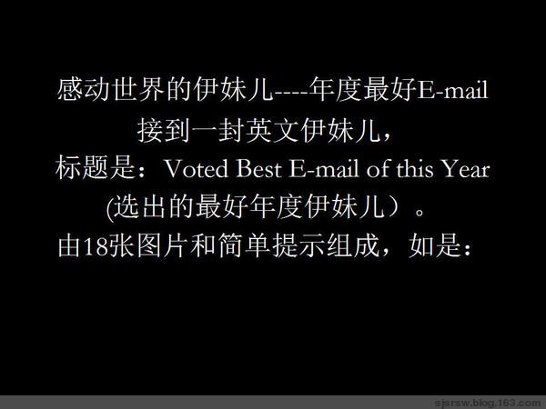 图文转载:年度最好的E-Mail - 上京山人 - 上京山人欢迎您!