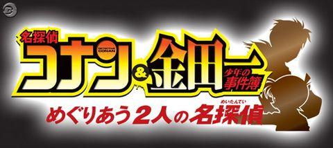[外站转载]少年侦探联手出击!《名侦探柯南金田一少年事件薄》09年初发售  - hikari888 - 光之飘羽ACG天地