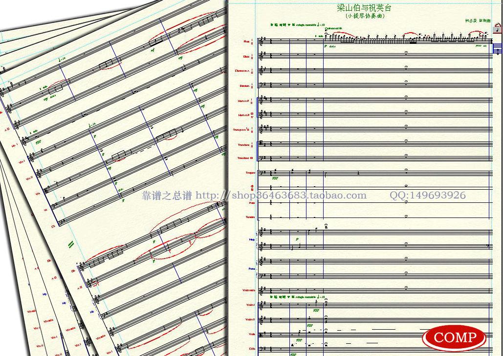 小提琴协奏曲 梁山伯与祝英台 管弦乐总谱电子版图片