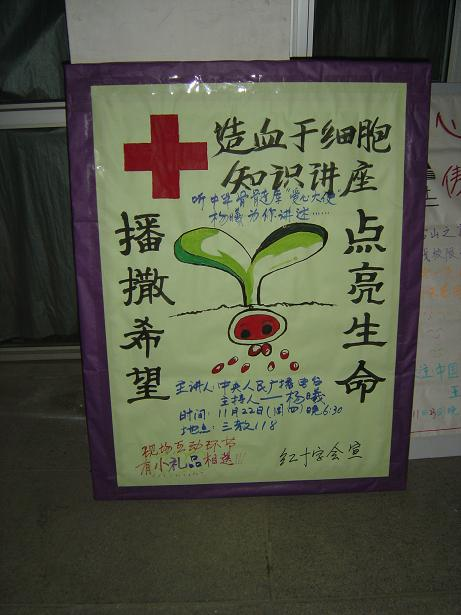 [新闻报道]11月22日中国农业大学(东区)讲座 - 北京之家 - 北京红十字造干志愿者之家