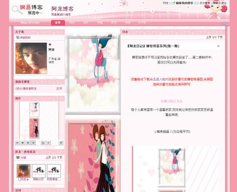 『阿龙日记』博客背景系列(第一期) - (_阿龙╆ -  ┈━═☆守侯永恒的爱じ☆ve
