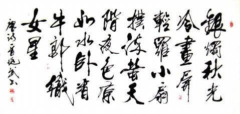 唐  杜牧  诗   秋夕 - 书缘 - 蒋兆武的博客
