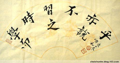 原创  翟顺和的字学而时习之不亦说乎 - 翟顺和 - 悠然见南山