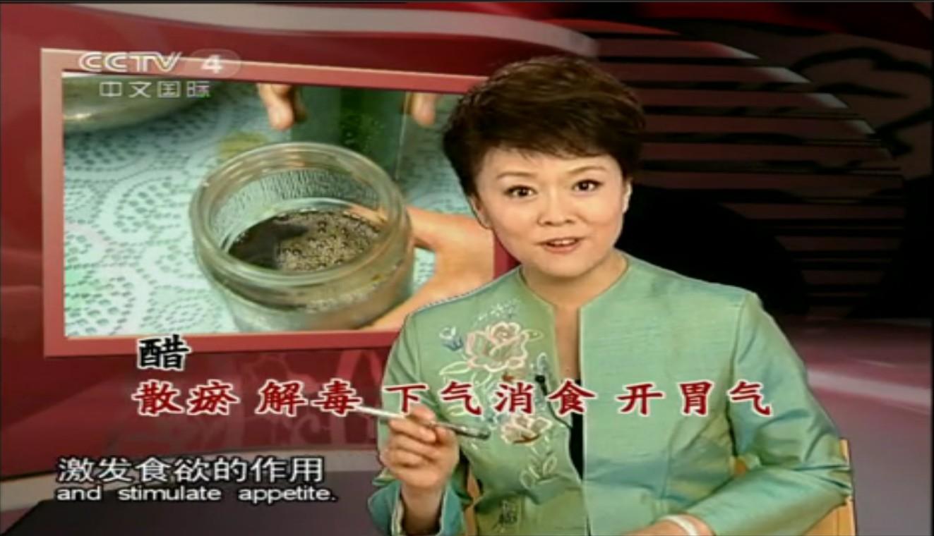 CCTV中华医药-醋泡黑豆补肾-高血压-高血脂乌发-让90多岁的老人有了好身体(图文)_天祥菩提精舍_百度空间 - 傲岸 - 一切有为法如梦幻泡影如露亦如电应作如是观