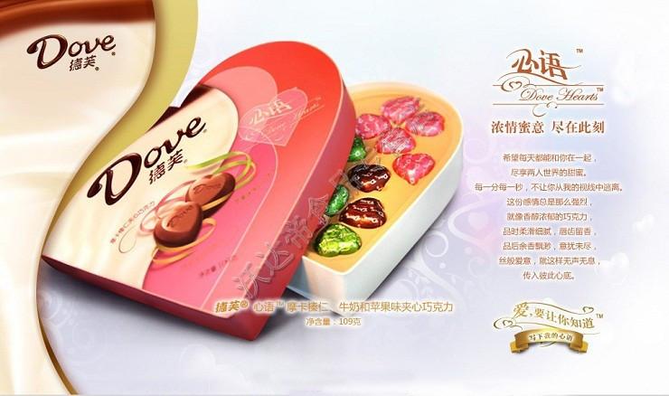 德芙心语礼盒109g心型巧克力心语德芙巧克力 - myself - loves permission