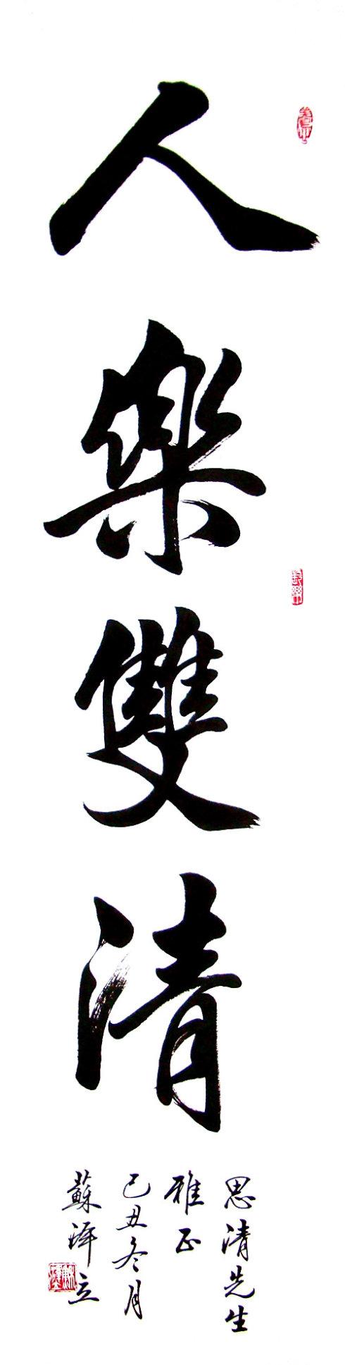 人乐双清 - 苏泽立 - 苏泽立书法