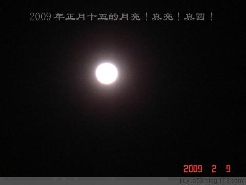【原创】七律  圆月感怀 - 九月 - 九月博客