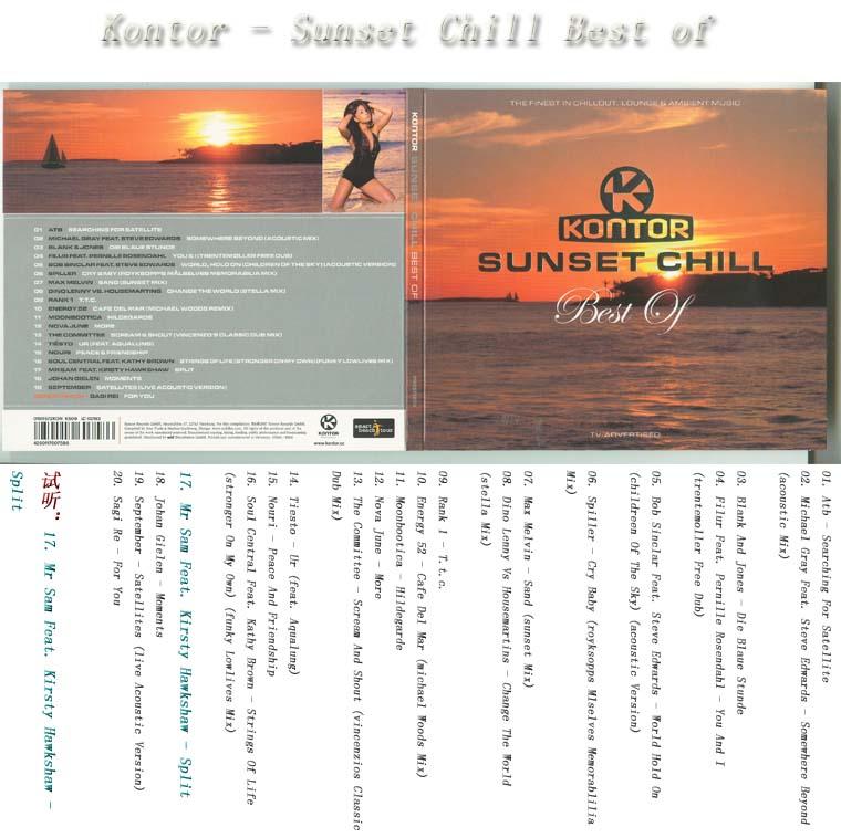 【专辑】驰放的节奏,飘渺的女声 Kontor - Sunset Chill Best of - 天涯 - 天涯之音
