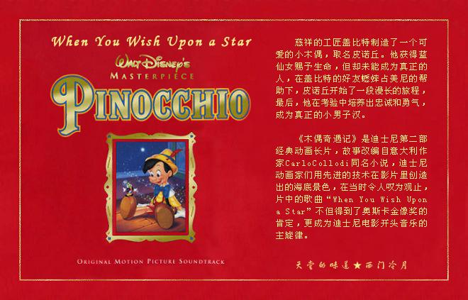 """【天籁纯音】奥斯卡最佳主题曲:木偶奇遇记""""When You Wish Upon a Star"""" - 西门冷月 -                  ."""