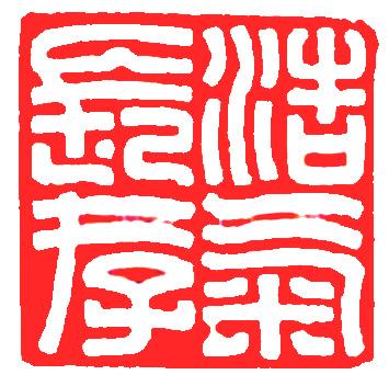 《写给红林》-4:浩气长存 - 挺住 - 挺且博之——挺住就是胜利!
