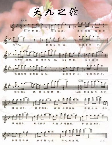 《天九之歌》的故事 - 美丽心情 - 美丽心情