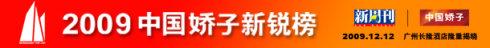 2009中国娇子新锐榜提名出炉! - 新周刊 - 新周刊