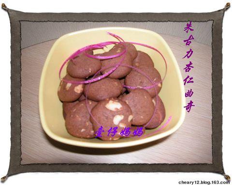 朱古力杏仁曲奇 - cheary12 - 爱烹饪、爱生活、更爱我的家