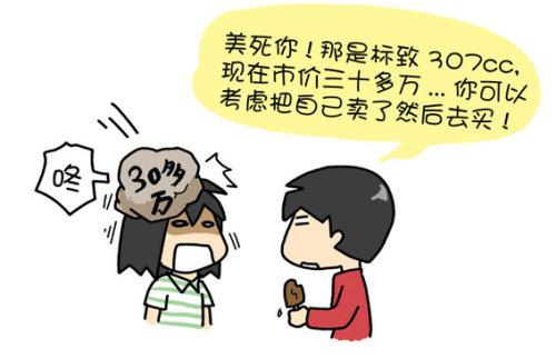 日记 [2008年04月25日] - 小步 - 小步漫画日记