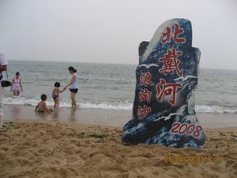 北戴海边归来 20080827