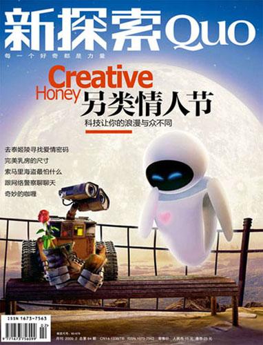 0902封面秀之一另类情人节 - 新探索 - 新探索QUO杂志