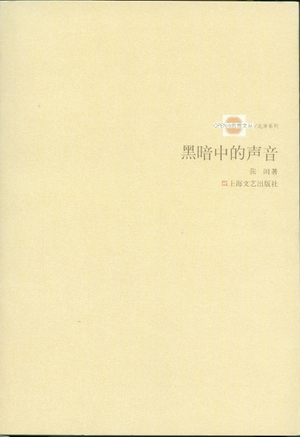新书资讯:《黑暗中的声音》(目录) - 张闳 - 张闳博客