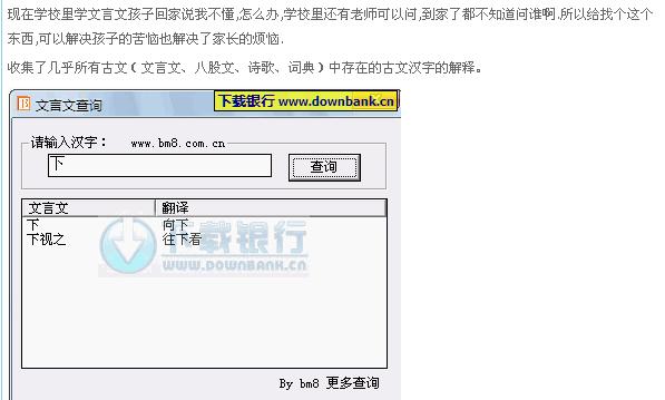 文言文词典查询 v1.0 中文免费版下载 - 水化学 - 中学化学