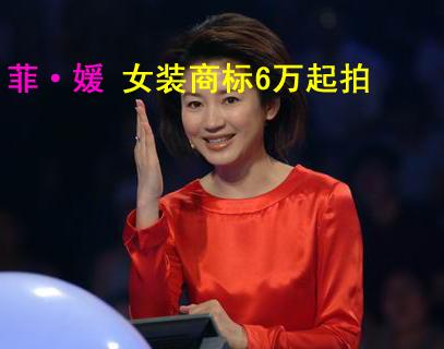 王小丫拍卖注册商标(图) - 叶征潮 - 叶征潮