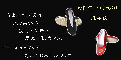 婚姻就是一双鞋 - 宝贝梦 - 享受人生·分享快乐