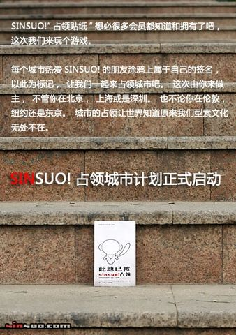 SINSUO!〓占领城市计划〓正式启动 - 洋洋 - SINSUO!