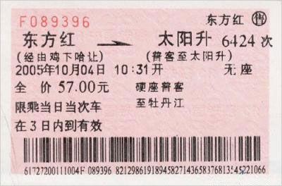 中国有史以来最牛B的牛比火车票~你见过没 - 牛比的小马甲 - 牛比-牛B-小马甲非常牛~