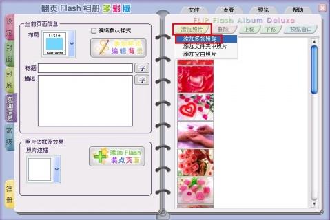 翻页Flash相册的制作 - 理睬 - 理 睬