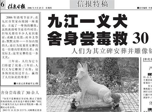 [转载]九江义犬舍身尝毒,百人送葬