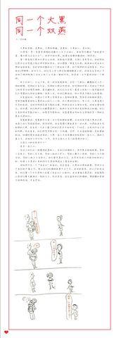 2009年1月8日 - 易江南 - 立一块纪念碑,为了更好地遗忘