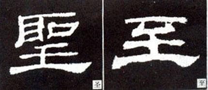 [转载]隶书结构变化40种