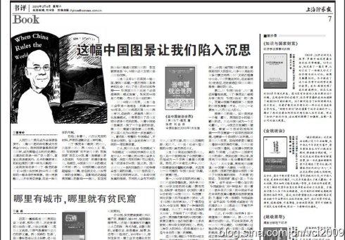 上海证券报推荐《什么公司最会赚钱》 - 亨通堂 - 亨通堂——创造有价值的阅读