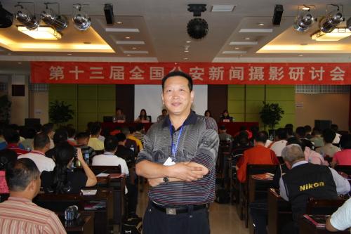 第十三届全国公安新闻摄影研讨会掠影 - xt5999995 - 赵文河的博客