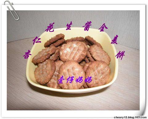 杏仁花生酱全麦饼 - cheary12 - 爱烹饪、爱生活、更爱我的家